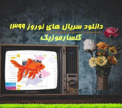 noroz serial golsarmusic - دانلود تیتراژ ابتدایی و انتهایی سریال قصه های ما