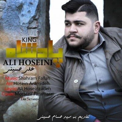 Ali Hosseini Padeshah 400x400 - دانلود آهنگ مازنی علی حسینی به نام پادشاه