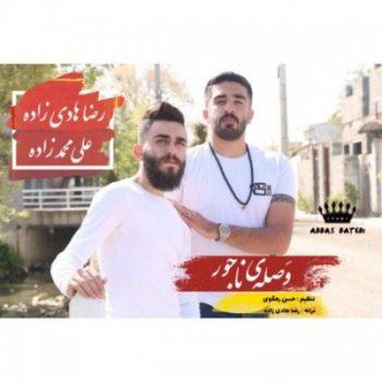 دانلود آهنگ مازنی رضا هادی زاده و علی محمدزاده به نام وصله ناجور