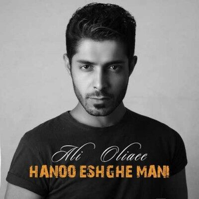 Ali Oliaee Hanoo Eshghe Mani 400x400 - دانلود آهنگ علی اولیایی به نام هنو عشق منی
