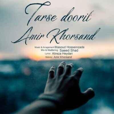 Amir Khorsand – Tarse Dorit 400x400 - دانلود آهنگ امیر خورسند ترس دوریت