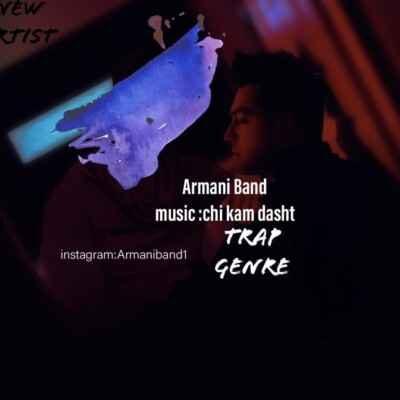 Armani Band – Chi Kam Dasht 400x400 - دانلود ورژن جدید آهنگ آرمانی بند چی کم داشت