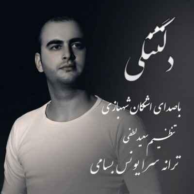 Ashkan Shahbazi – Deltangi 400x400 - دانلود آهنگ کردی اشکان شهبازی دلتنگی