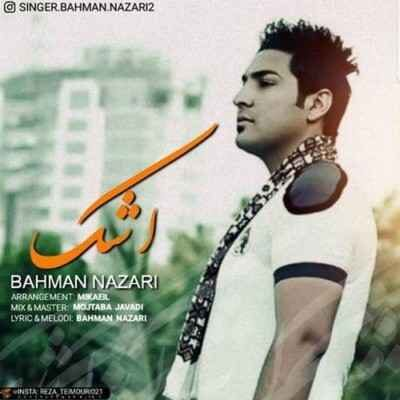Bahman Nazari – Ashk 400x400 - دانلود آهنگ کردی بهمن نظری اشک