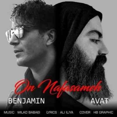 Benjamin Avat – Oon Nafasameh 400x400 - دانلود آهنگ بنجامین و آوات اون نفسمه