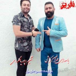 Emran Karshi – Nefrin 266x266 - دانلود آهنگ حسین رمضانی دوباره