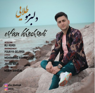 Erfan Khoshroudi – Moo Talaei - دانلود آهنگ مازنی عرفان خشرودی به نام دلبر مو طلایی