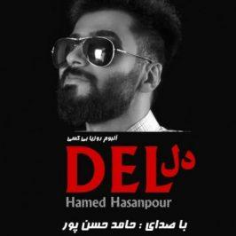 Hamed Hasan Pour Del 266x266 - دانلود آهنگ علی قادریان به نام تو که نمیرسی