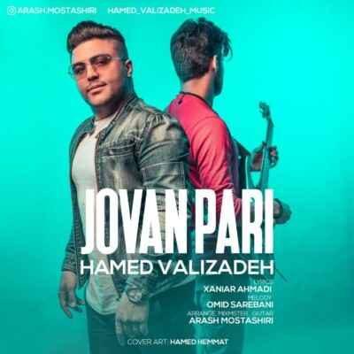 Hamed Valizadeh – Jovan Pari 400x400 - دانلود آهنگ کردی حامد ولی زاده جوان پری