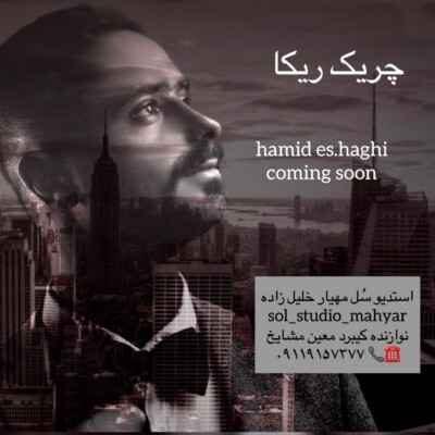 Hamid Shaghi – Chirik Rika 400x400 - دانلود آهنگ مازنی حمید اسحاقی چریک ریکا