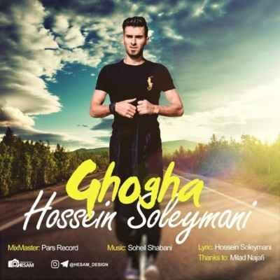 Hosein Soleymani – Ghogha 400x400 - دانلود آهنگ مازنی حسین سلیمانی غوغا
