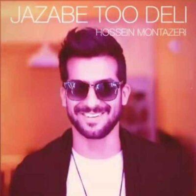 Hossein Montazeri 400x400 - دانلود ریمیکس حسین منتظری جذاب تو دلی