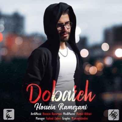 Hossein Ramezani Dobareh 400x400 - دانلود آهنگ حسین رمضانی دوباره