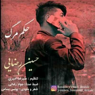 Hossein Rezaei – Hokme Marg 400x400 - دانلود آهنگ کردی حسین رضایی حکم مرگ