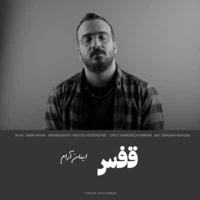 Iman Aram – Ghafas 400x400 - دانلود آهنگ ایمان آرام قفس
