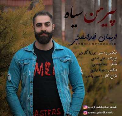 Iman Khodabakhsh – Pirahan Siyah - دانلود آهنگ مازنی ایمان خدابخش به نام پیراهن سیاه