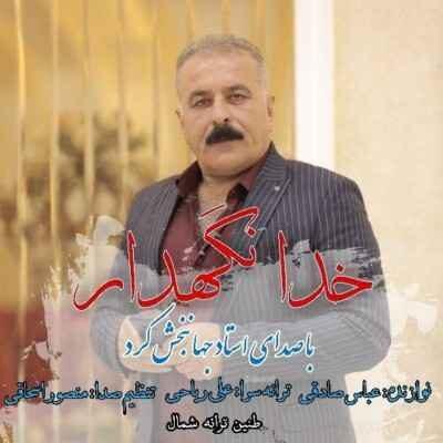 Jahanbakhsh Kord – KhodaNegahdar 400x400 - دانلود آهنگ مازنی جهانبخش کرد خدانگهدار