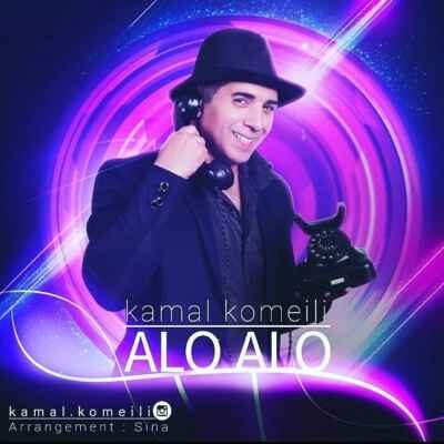Kamal Komeili Alo Alo 400x400 - دانلود آهنگ کمال کمیلی به نام الو الو