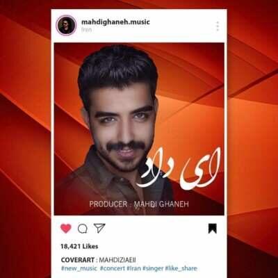 Mahdi Ghaneh – Ey Dad 1 400x400 - دانلود آهنگ مهدی قانع به نام ای داد