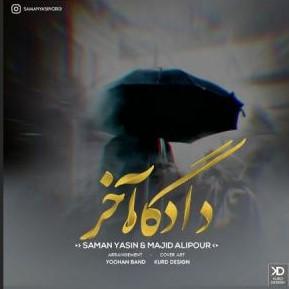 Majid Alipour – Dadgahe Akhar - دانلود آهنگ مجید علیپور و سامان یاسین به نام دادگاه آخر