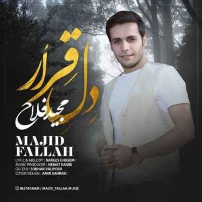 Majid Fallah Dele Gherar 400x400 - دانلود آهنگ مازنی مجید فلاح دل قرار