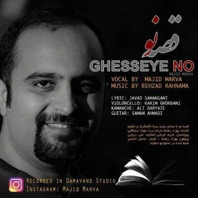 Majid Marva Ghesseye No 400x400 - دانلود آهنگ مجید مروا به نام قصه نو