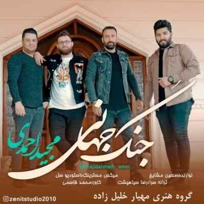 Majid ahmadi – Jang Jahani 400x400 - دانلود آهنگ مازنی مجید احمدی جنگ جهانی