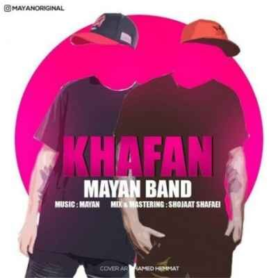 Mayan Band Khafan 400x400 - دانلود آهنگ مایان بند خفن
