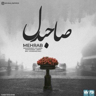 Mehrab Sahebdel 400x400 - دانلود آهنگ مهراب به نام صاحبدل