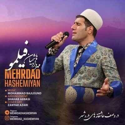 Mehrdad Hamshemiyan – Filmo 400x400 - دانلود آهنگ لری مهرداد هاشمیان فیلمو