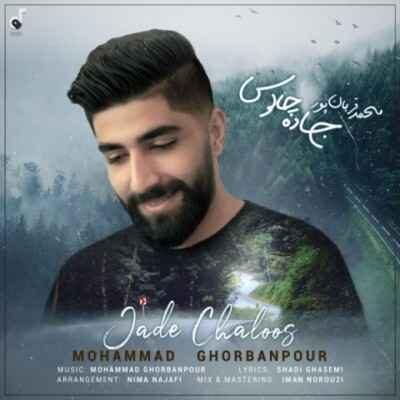 Mohammad Ghorban Pour 400x400 - دانلود آهنگ محمد قربان پور جاده چالوس