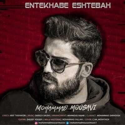 Mohammad Mousavi 400x400 - دانلود آهنگ محمد موسوی به نام انتخاب اشتباه