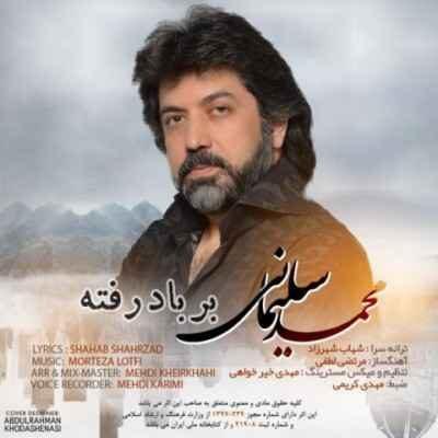 Mohammad Soleymani 400x400 - دانلود آهنگ محمد سلیمانی بر باد رفته