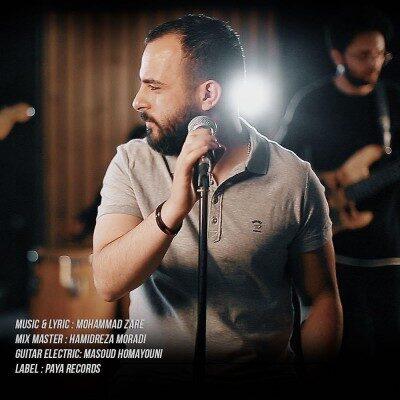 Mohammad Zare – Saale Khoob 400x400 - دانلود آهنگ محمد زارع به نام سال خوب