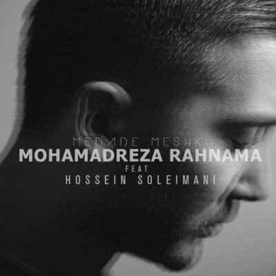 Mohammadreza Rahnama 400x400 - دانلود آهنگ محمدرضا رهنما با دلکمه (حسین سلیمانی) مداد مشکی
