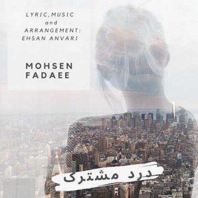 Mohsen Fadaei 400x400 - دانلود آهنگ محسن فدایی به نام درد مشترک