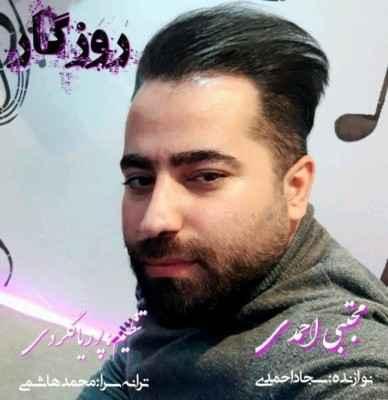 Mojtaba Ahmadi – Roozegar - دانلود آهنگ مازنی مجتبی احمدی روزگار
