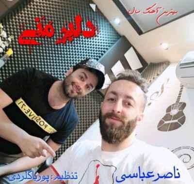 Naser Abbasi Delbar Mani - دانلود آهنگ مازنی ناصر عباسی دلبر منی