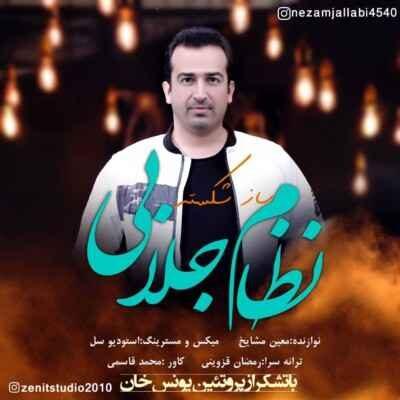 Nezam Jalabi – Saz Shekasteh 400x400 - دانلود آهنگ مازنی نظام جلابی ساز شکسته