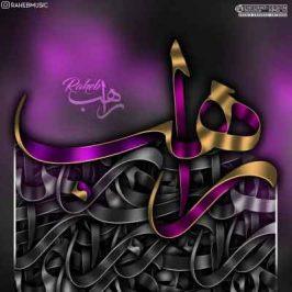 Raheb Khoshbakhti 1 266x266 - دانلود آهنگ رضا شیری به نام خوش قلب