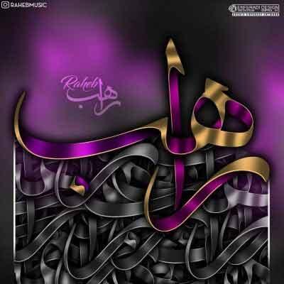 Raheb Khoshbakhti 1 400x400 - دانلود آهنگ راهب خانومی