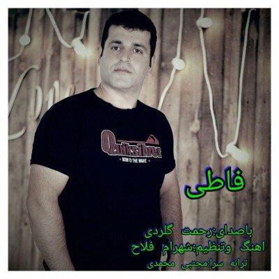 Rahmat Gelardi Fati 400x400 - دانلود آهنگ مازنی رحمت گلردی به نام فاطی
