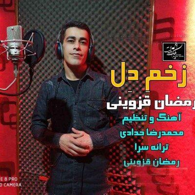 Ramzan Ghazvini Zakhm Del 400x400 - دانلود آهنگ رمضان قزوینی به نام زخم دل