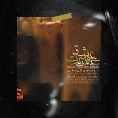 Rasul Alishahi 400x400 - دانلود آهنگ رسول علیشاهی حسرت عشق