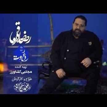 Reza Sadeghi - دانلود آهنگ تیتراژ برنامه دعوت رضا صادقی