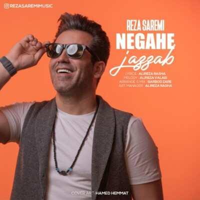 Reza Saremi Negahe Jazab  - دانلود آهنگ رضا صارمی نگاه جذاب