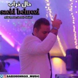 Saeid Behrozi – Hal Kharaab 266x266 - دانلود آهنگ مازنی نظام جلابی ساز شکسته