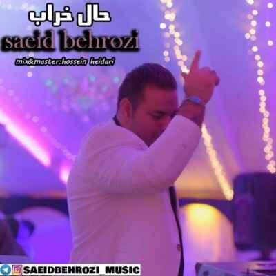 Saeid Behrozi – Hal Kharaab 400x400 - دانلود آهنگ مازنی سعید بهروزی حال خراب
