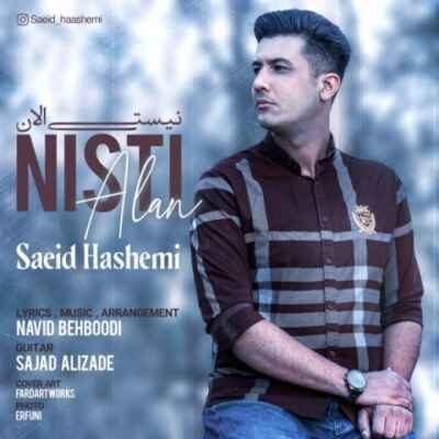 Saeid Hashemi Nisti Alan 400x400 - دانلود آهنگ سعید هاشمی به نام نیستی الان
