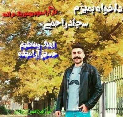 Sajad Rahemi – Delkhah Bemiram 1 - دانلود آهنگ مازنی سجاد راحمی دلخواه بمیرم
